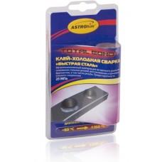 Клей-холодная сварка 'Быстрая сталь','АСТРОХИМ' Ac-9303 ,туба в блистере  55гр.
