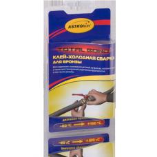 Клей-холодная сварка  для бронзы,'АСТРОХИМ' Ac-9309 туба  в блистере 55гр.