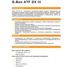 Масло трансмиссионное G-Box Expert ATF DX III, канистра  20л