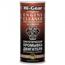 HG2222 Синтетическая промывка двигателя с SMT2 д/перехода на 'синтетику' 444мл