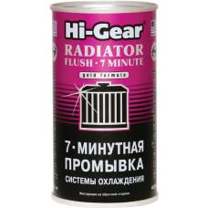 HG9014 7 мин.промывка системы охлаждения  двиг. 325 ml