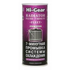 HG9017 7 мин.промывка системы охлаждения двиг. 444 ml