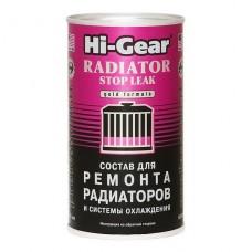 HG9029 Герметик для ремонта радиаторов и системы охлаждения 444 ml